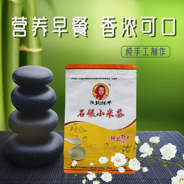 陕北妹子石碾小米茶 原味 营养早餐