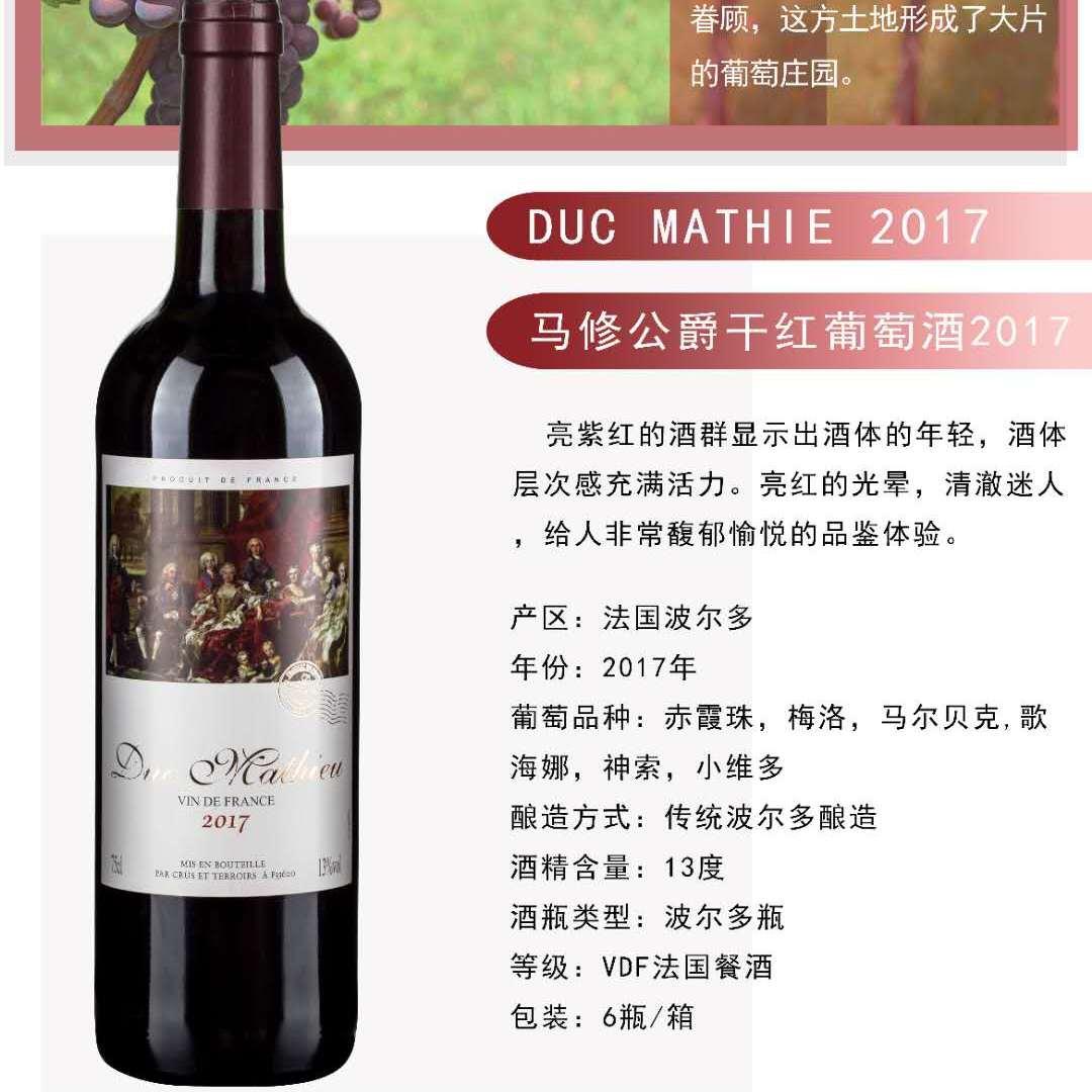 马修公爵干红葡萄酒