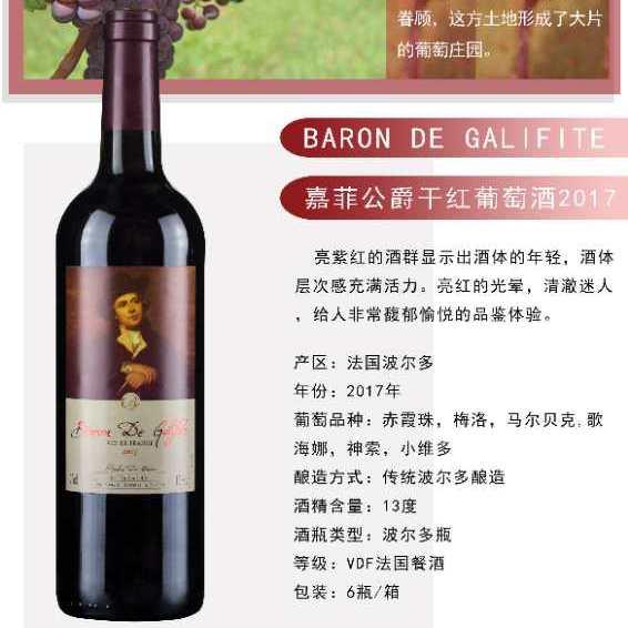 嘉菲公爵干红葡萄酒