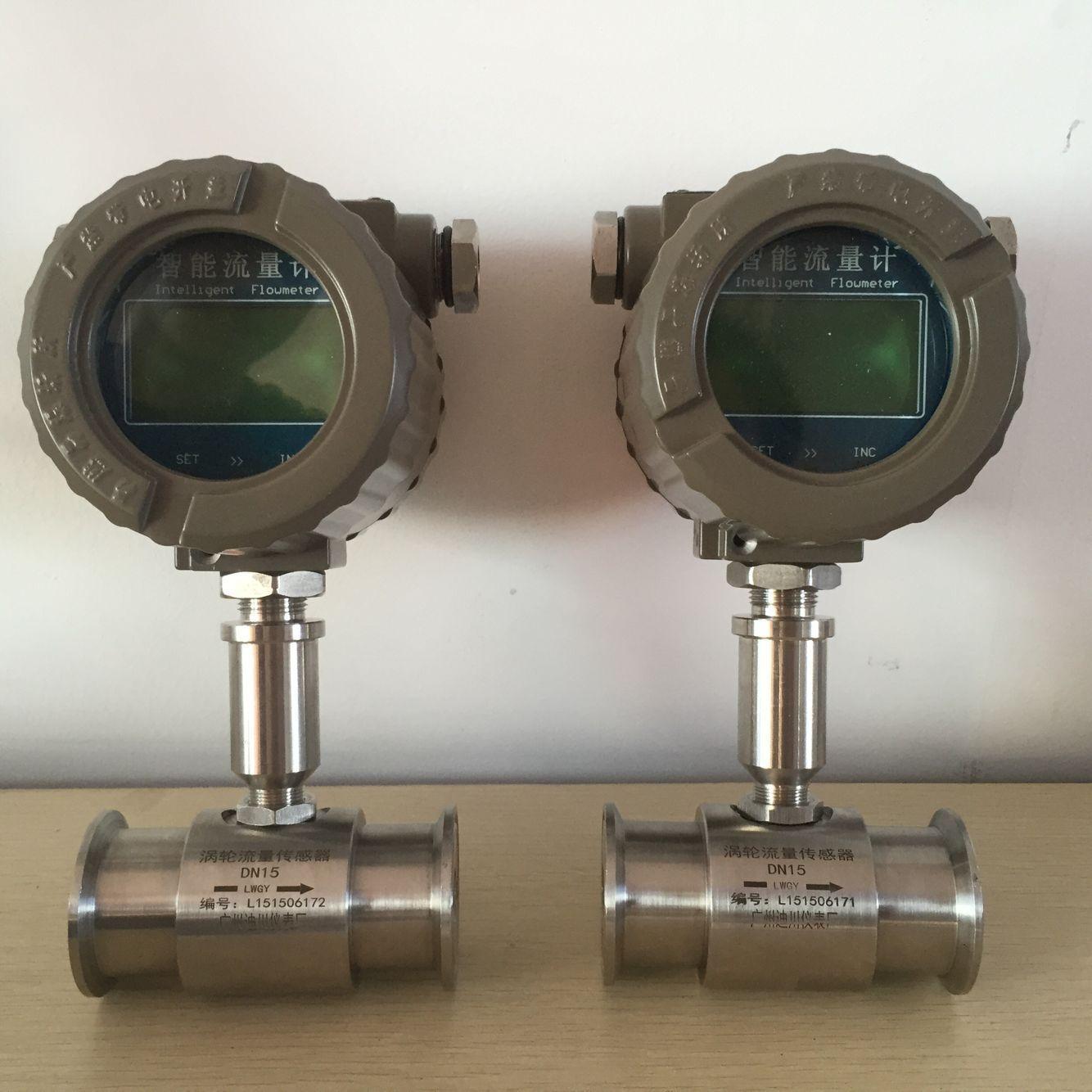 广州卫生型涡轮流量计LWS涡轮流量计
