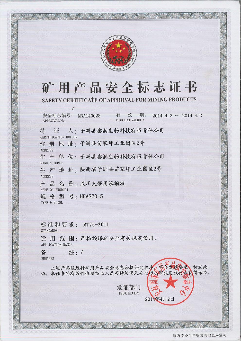 资质2-浓缩液安全标志证书3