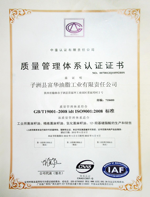 资质4-质量管理体系认证证书