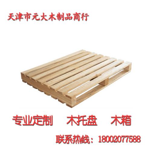 【供应】天津元大木制品商行 免熏蒸木托盘 松木制托盘 厂家现货直销 欢迎订购