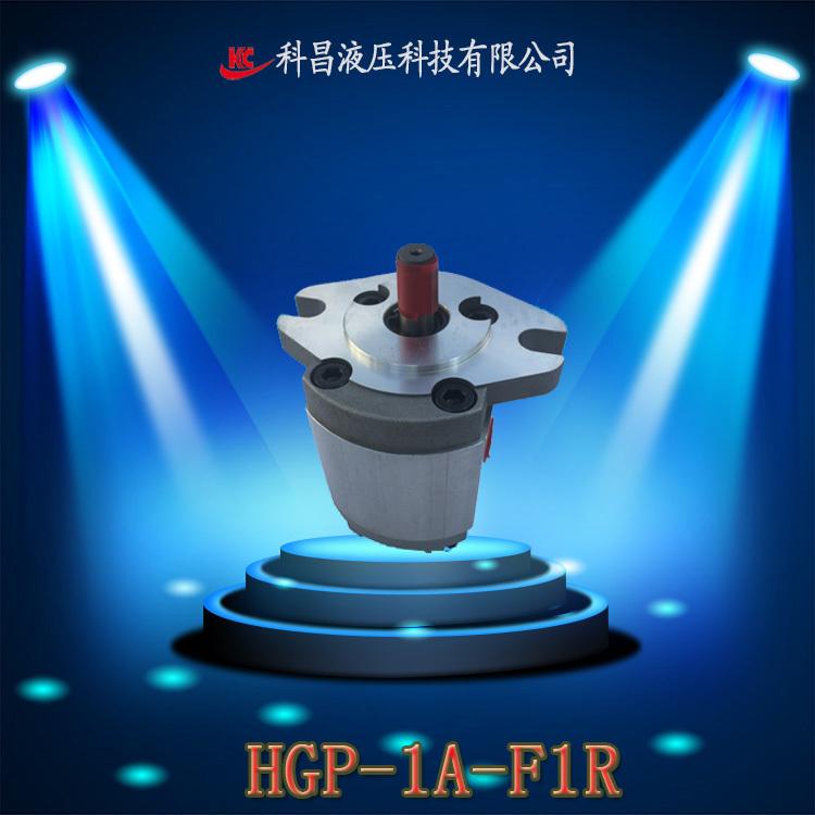 KC科昌 HGP-1A-1R 液压齿轮油泵 高压泵 正品源头厂家直销 可拿样定制