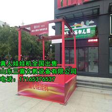北京真人版夹娃娃机暖场游乐设备生产商家