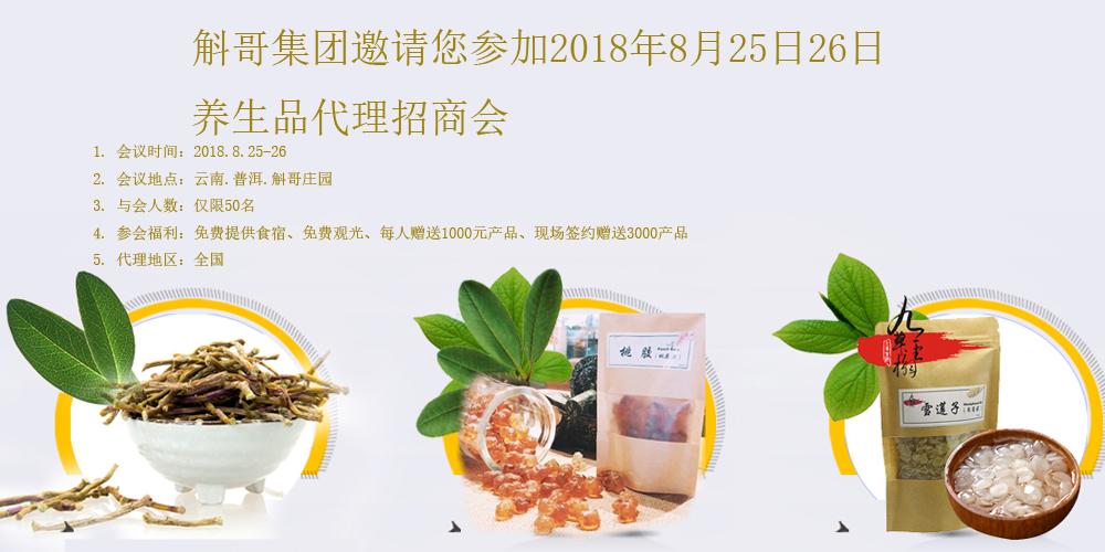 云南斛哥庄园有限公司