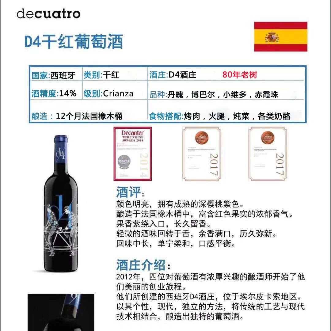 西班牙D4干红葡萄酒