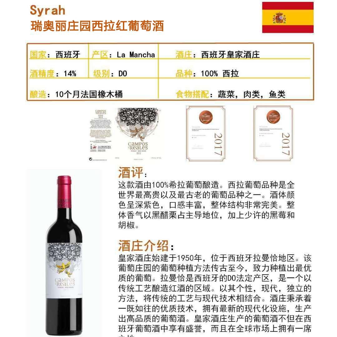 瑞奥丽庄园西拉红葡萄酒