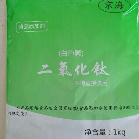 京海【食品级二氧化钛】提供优良的品质保证