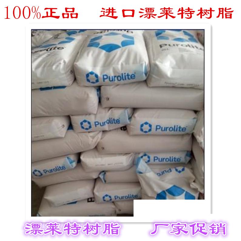 金州厂家工业漂莱特树脂C100E钠离子交换设备 阳树脂厂家