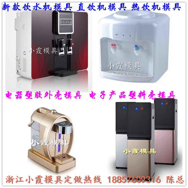 [注射直饮水机模具加工厂] 带加热制冷的管线机