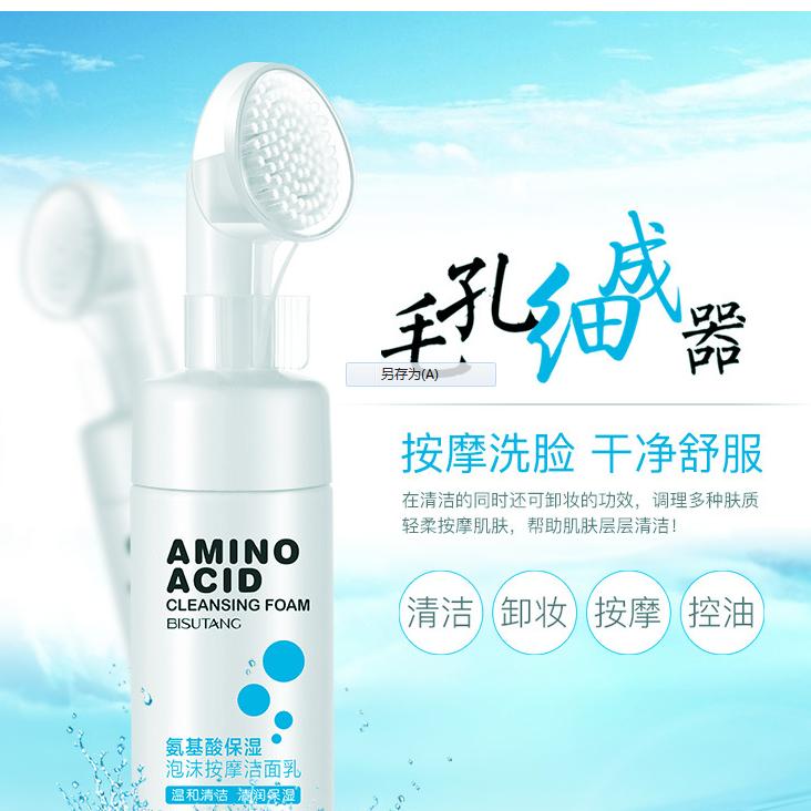 碧素堂 氨基酸 泡沫洁面乳 清除角质 补水 保湿 护肤 洗面奶 微商爆款