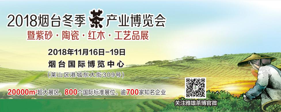 2018烟台茶博会