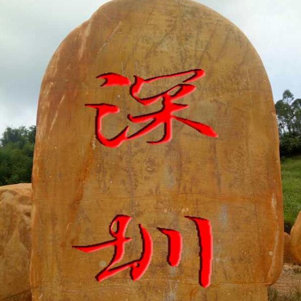 深圳园林刻字景观黄蜡石