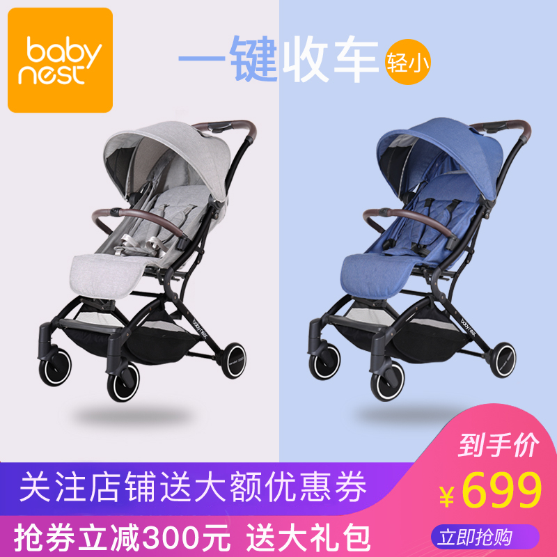 babynest婴儿推车可以上飞机的超轻便折叠小儿童手推口袋伞车