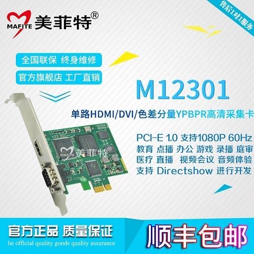 美菲特M12301单路高清HDMI视频采集卡