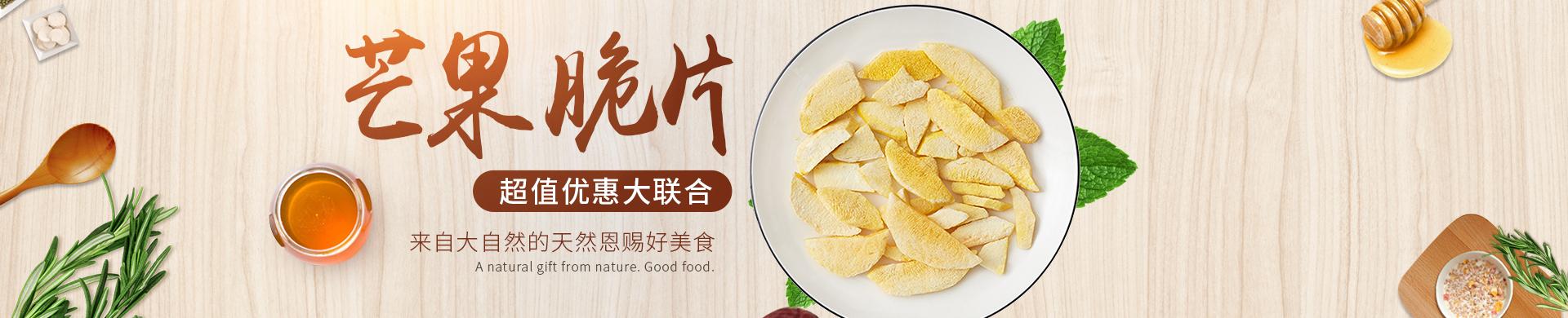 中国果蔬脆片交易网