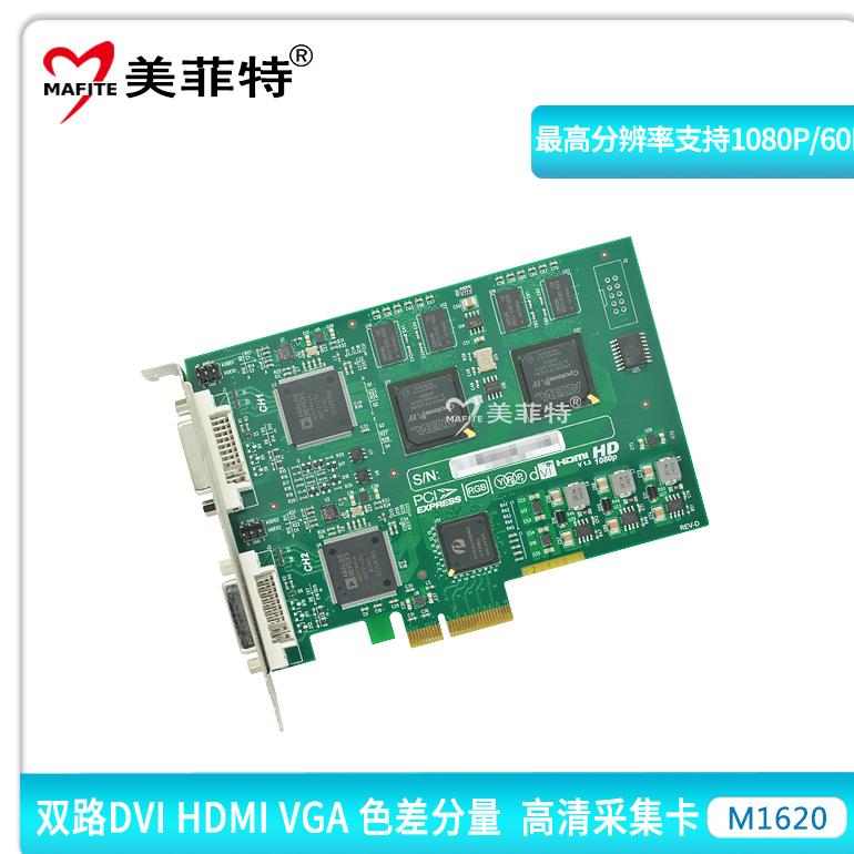 美菲特M16201 双路高清DVI VGA HDMI YPBPR视频采集卡