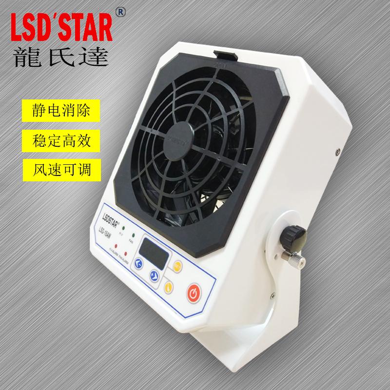 现货LSD-16AW离子风机除静电设备 PC端软件无线操控除静电离子风机