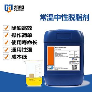 常温中性脱脂剂KM0101 除油脱脂效果强 免费试样 价格优惠