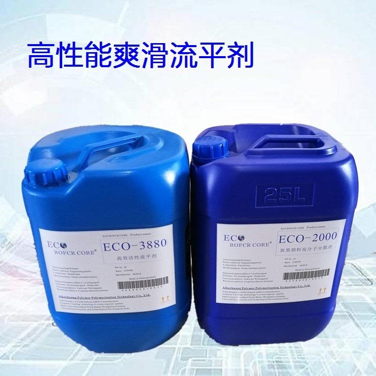爽滑手感流平剂ECO-3880表面活性流平剂水油通用