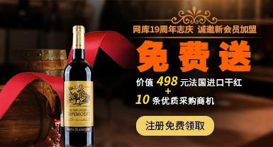 @免费注册的网库新会员:你有价值498元红酒待0元领取