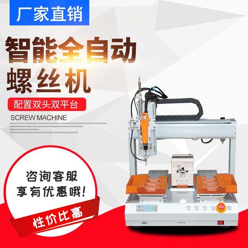 瑞德鑫直銷全自動鎖螺絲機供料器5331通訊路由器螺絲機供料器