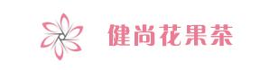 安徽健尚花果茶有限公司
