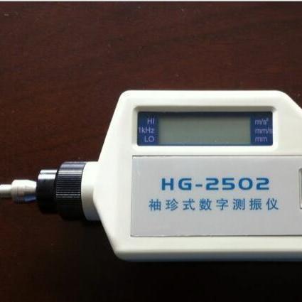 便携式数字测振仪HG-2502