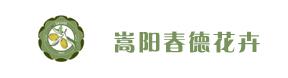 嵩明县嵩阳春德花卉种植园