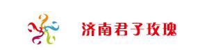 济南君子玫瑰制品开发有限公司