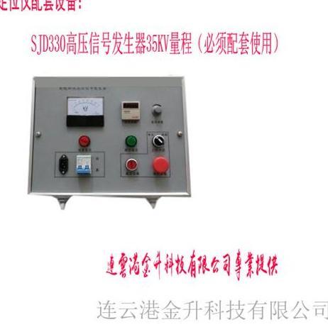 高压电缆测试仪信号发生器SJD330