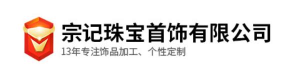 海丰县宗记珠宝首饰有限公司