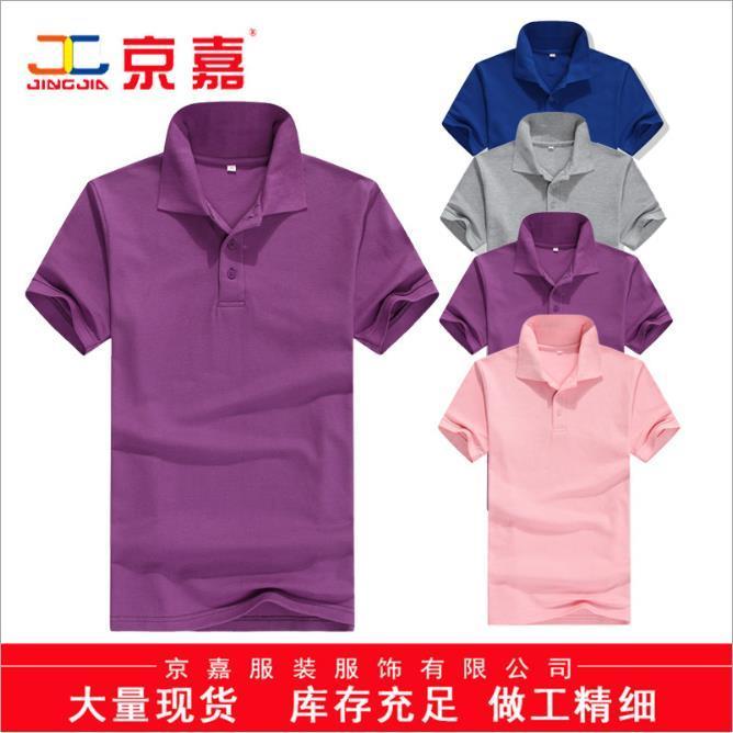 供应 240克CVC网眼T恤衫工作服 厂家直销翻领短袖文化衫