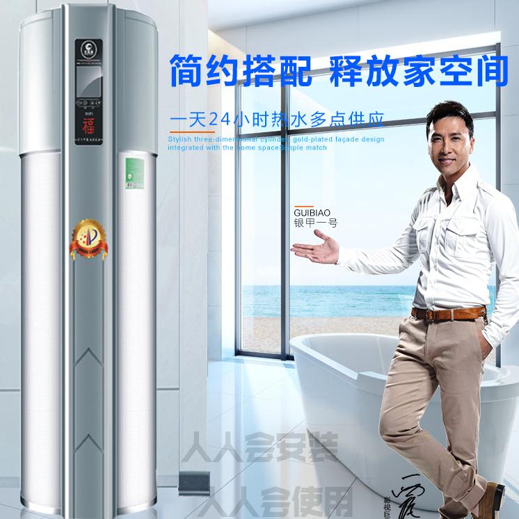 富宁150L家用空气能热水器质量可靠的品牌