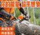 供应 大功率汽油锯伐木锯电锯砍树机链条多功能家用油据小型链条锯