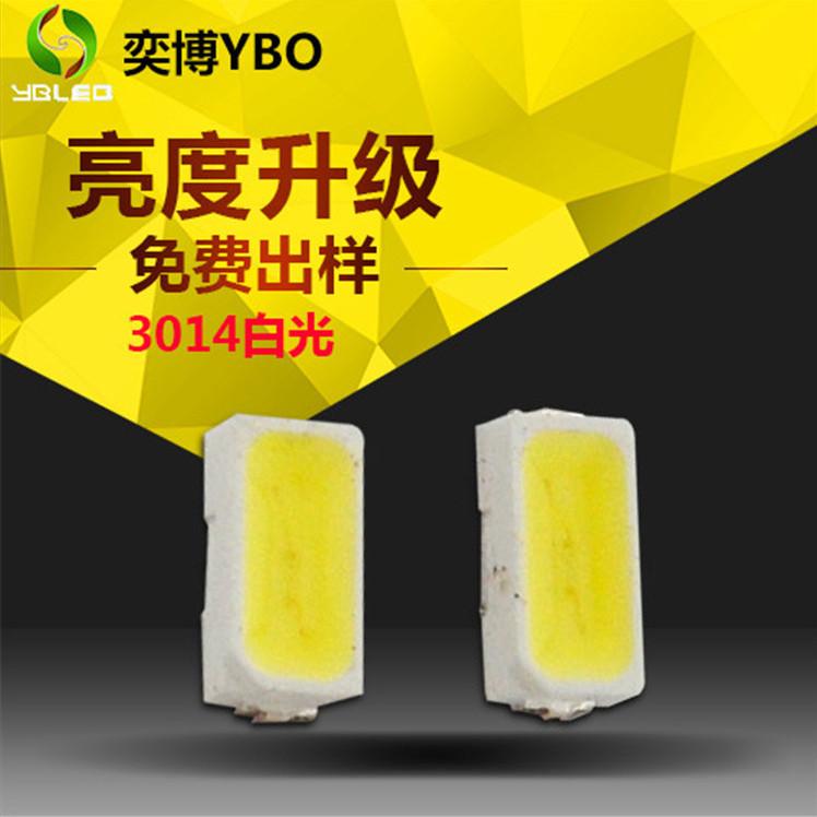 SMD3014白光 高亮LED灯珠 面板灯专用 3014LED贴片发光二极管