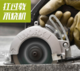 供应 开槽机水电石材多功能推刀瓷砖切割机电动工具