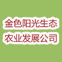 绥阳县金色阳光生态农业发展有限公司