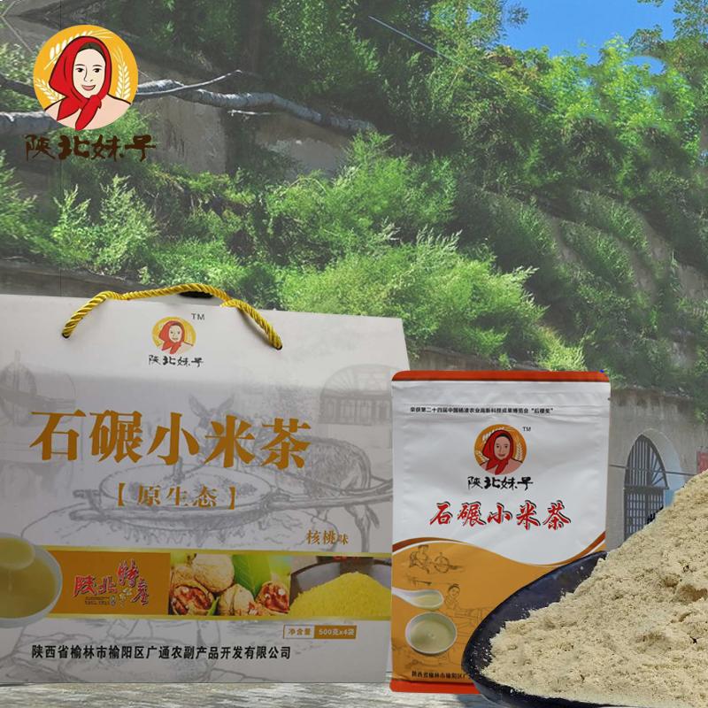 陕北特产 陕北妹子石碾小米茶核桃味营养早餐儿童辅食健康饮品500g每袋盒装包邮内置4小袋