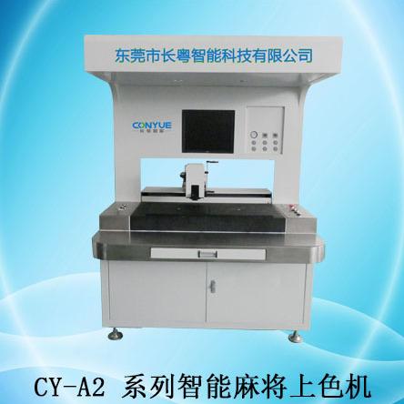 长粤智能CY-A2系列智能麻将上色机全自动点胶机