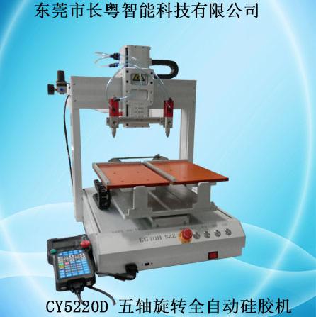 长粤智能CY5220D五轴旋转全自动硅胶机麻将上色机