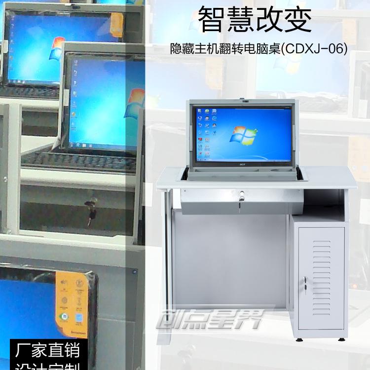 创点星界CDXJ-06特色机房翻转电脑桌 多功能台式电脑桌 学校电脑桌钢架结构