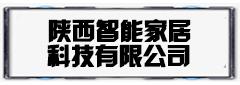 陕西智能家居科技有限公司