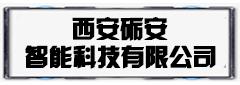西安砺安智能科技有限公司