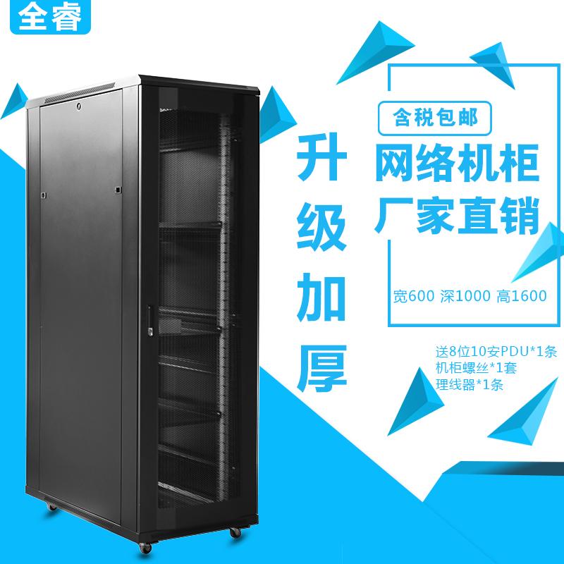 全睿机柜A36032网络机柜32U机柜1.6米19英寸机柜1000深服务器机柜