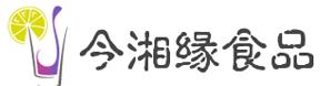 武汉今湘缘食品商贸有限公司