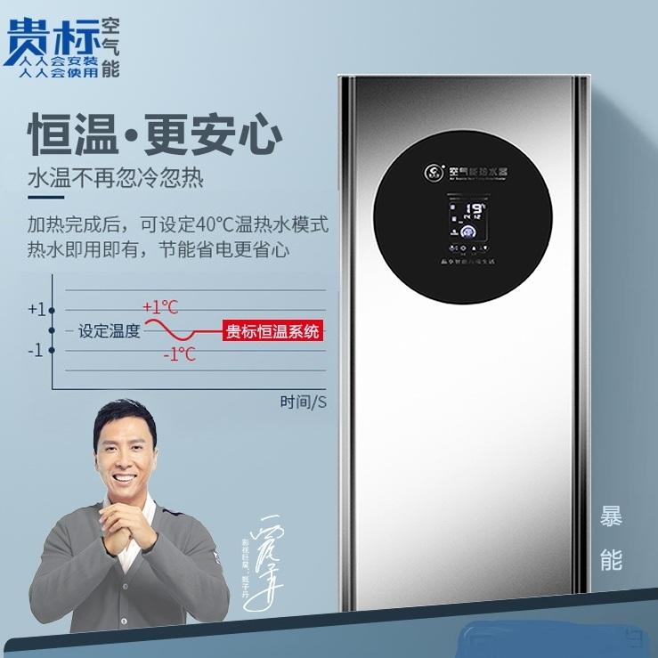 2018贵标空气能丽江空气能销售