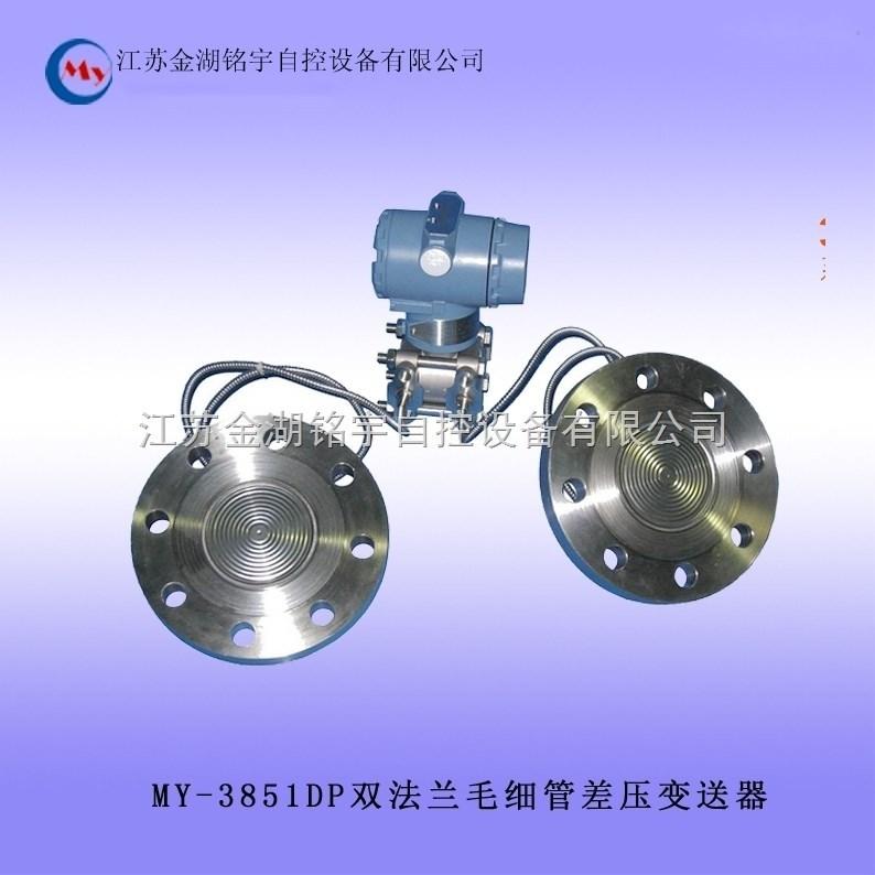 MY-3851DP双法兰毛细管差压变送器是一种新型变送器具有设计原理先进品种规格齐全安装使用简便等