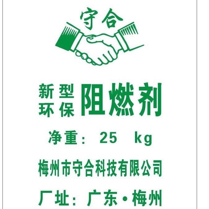 新型环保阻燃剂  缓冲性能 反应活性 吸附性力 热分解性能等均较优秀 用于橡胶塑料纤维树脂